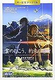 「雲のむこう、約束の場所」DVD サービスプライス版[CWF-0301][DVD]