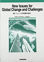 New Issues for Global Change and Challenges―続・ニュースの背景を読む