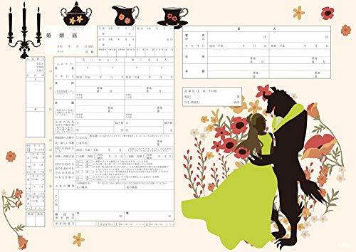 【令和対応】役所提出できるオリジナル婚姻届け美女と野獣