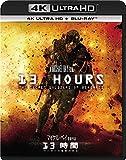 13時間 ベンガジの秘密の兵士 4K Ultra HD+ブ...[Ultra HD Blu-ray]