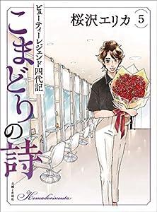 こまどりの詩 5 (週刊女性コミックス)