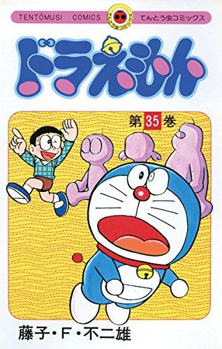 ドラえもん(35) (てんとう虫コミックス)