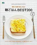 簡単! 毎朝が楽しくなる! 朝ごはん BEST 200[雑誌] ei cooking