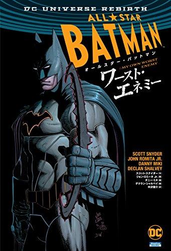 オールスター・バットマン:ワースト・エネミー (ShoPro Books DC UNIVERSE REBIRTH)