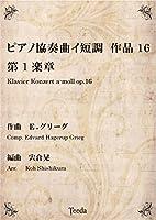 ティーダ出版 吹奏楽 ピアノ協奏曲 イ短調 作品16 第1楽章(グリーグ/宍倉晃)