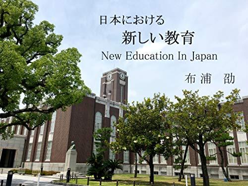 日本における新しい教育