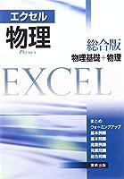 エクセル物理総合版―物理基礎+物理