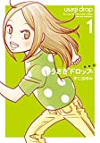 新装版 うさぎドロップ 1 (Feelコミックス FC SWING)