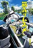 終末世界の箱入りムスメ 1巻 (ブレイドコミックス)