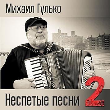 Неспетые песни-2