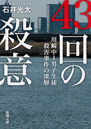 43回の殺意 川崎中1男子生徒殺害事件の深層 (新潮文庫)