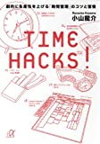 TIME HACKS! 劇的に生産性を上げる「時間管理」のコツと習慣 (講談社+α文庫)