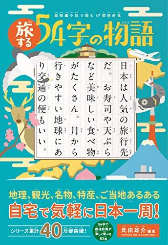 超短編小説で読む47都道府県 旅する54字の物語
