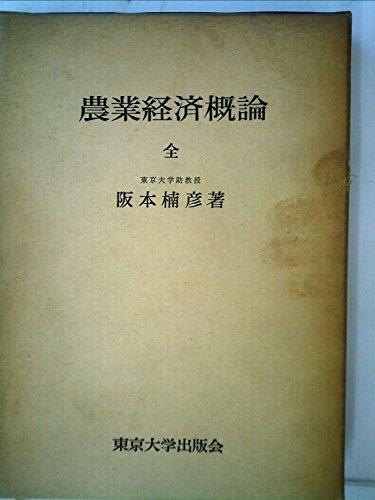 農業経済概論 (1968年)