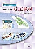 地理空間情報を活かす授業のためのGIS教材