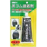 染めQテクノロジィ SOMAY-Q ゴム製品補修剤 黒ゴム接着剤 黒 104g