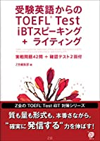 受験英語からのTOEFL Test iBTスピ-キング+ライティング