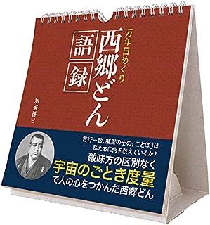 万年日めくり西郷どん語録 2022年カレンダー (おまけシール付)