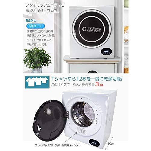 ケーズウェーブ『小型衣類乾燥機マイウェーブウォームドライヤー3.0』
