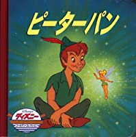 ピーターパン (ディズニー・ゴールデン・コレクション)