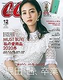 CanCam (キャンキャン) 2020年 12月号 [雑誌]の画像