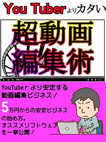 You Tuberよりカタい40歳から始める月5万円からの動画編集術【読者限定特典付】
