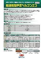 超速乾型PZヘルゴンエコ;ダークグレー_20kg[日本ペイント]