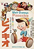 Import Posters Pinocchio - Japanese Movie Wall Poster Print