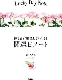 神さまが応援してくれる! 開運日ノート