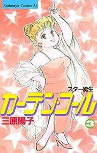 カーテン・コール(3) (BE・LOVEコミックス)