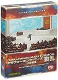 アークライト テラフォーミング・マーズ上級拡張 動乱 完全日本語版 (1-5人用 120-150分 12才以上向け) ボードゲーム