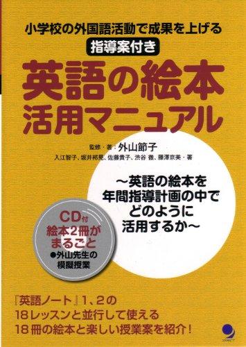 英語の絵本活用マニュアル(CD付)