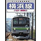 【運転室展望】205系横浜線(八王子~東神奈川)