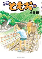 団地ともお (32) (ビッグコミックス)