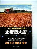 食糧超大国―食糧は十分にあるだろうか アメリカ農務省特別白書 (1982年)