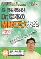 筋・骨を極める! Dr.岸本の関節ワザ大全(3)/ケアネットDVD (CareNet DVD)