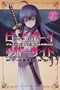 ピーチボーイリバーサイド(9) (月刊少年マガジンコミックス)