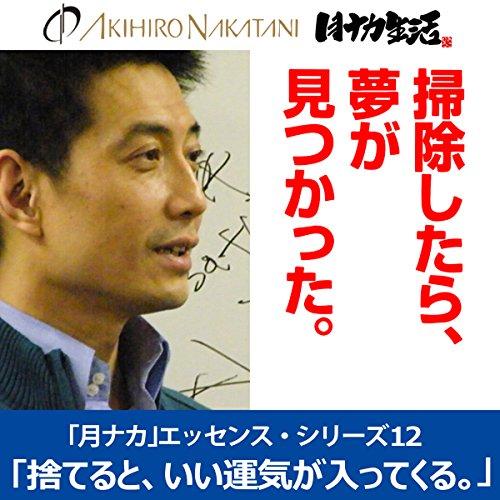 中谷彰宏「捨てると、いい運気が入ってくる。――運気を呼び込む整理術」(「月ナカ」エッセンス・シリーズ12) | 中谷 彰宏