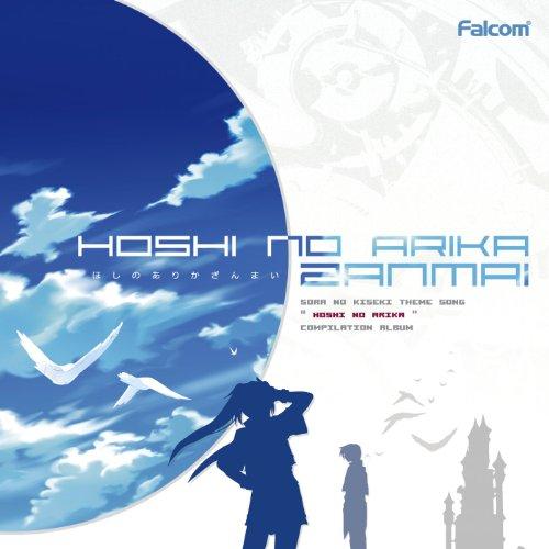 Hoshi no Arika serenade/Mizuki Mizutani