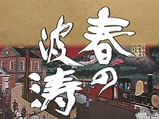 大河ドラマ 春の波濤 総集編(NHKオンデマンド)