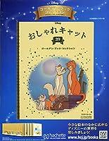 ディズニー ゴールデン・ブック・コレクション全国版(39) 2020年 6/24 号 [雑誌]