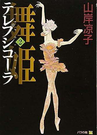 舞姫 テレプシコーラ 2 (MFコミックス ダ・ヴィンチシリーズ)