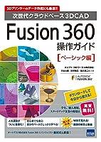Fusion 360操作ガイド ベーシック編―次世代クラウドベース3DCAD