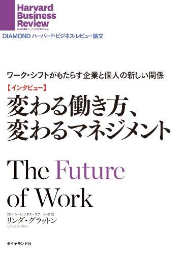変わる働き方、変わるマネジメント ワーク・シフトがもたらす企業と個人の新しい関係(インタビュー) DIAMOND ハーバード・ビジネス・レビュー論文の詳細を見る