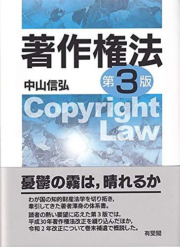 著作権法 第3版の詳細を見る