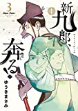 新九郎、奔る!(3) (ビッグコミックス)