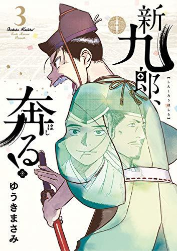 新九郎、奔る!(3) (ビッグコミックス)の詳細を見る
