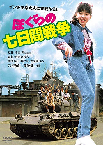 ぼくらの七日間戦争 角川映画 THE BEST [DVD]