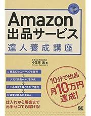 Amazon出品サービス達人養成講座