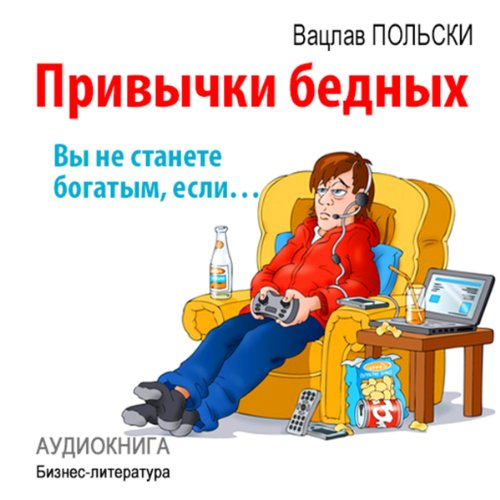 Privychki bednyh. Vy ne stanete bogatym, esli… [Habits of Poor People. What to Do for Not Being Rich] cover art